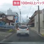 一方通行の道で「お前つきまとったろ!警察呼ぶぞ」100m以上バックで迫りくるおっさんの車