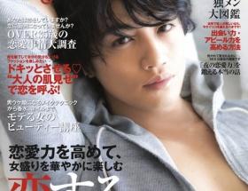 オーバー35歳の女性向け雑誌「Upsee」 8月号は恋愛大特集! 「恋する夏にしたい!」