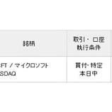 『【MSFT】配当利回り10%の誘惑に負けず、マイクロソフトを10万円分買い増し!』の画像