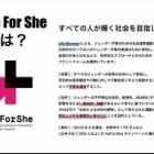 『【SDGsについて①~HeForShe運動~SDGs推進団体として~】』の画像