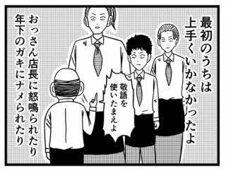 漫画【ジョイ恋2nd 第209話】