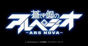 蒼き鋼のアルペジオ-アルス・ノヴァ- 作品情報