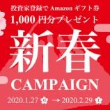 『【締切迫る!!】Amazonギフト券🎁合計2,000円分を無料でGETするチャンス!!まだの方は急げ→→→』の画像