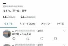 埼玉・北本市の市立中学校の教師、Twitterで男子生徒になりすまし女子生徒の容姿等を中傷、わいせつな内容も 生徒に問い詰められ否定するも翌日から学校に来なくなる