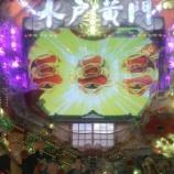 『8月3日 小岩パパ 水戸黄門3』の画像