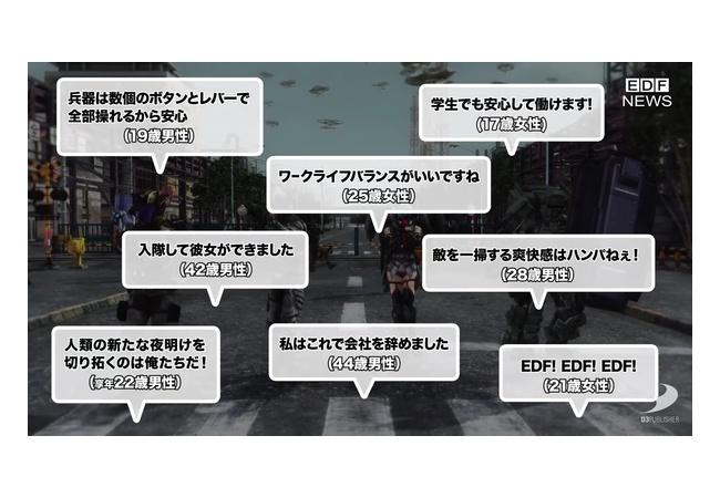 【地球防衛軍5】フラゲ現れるwwww【ネタバレ注意】