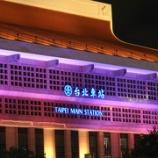 『一夜だけの台北滞在編 『ANAマイレージ特典でビジネスクラス近隣アジア小周遊旅行へ』の5 』の画像