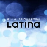 『e-magazine LATINAのアーカイヴ問題』の画像