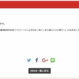 『明日のNGT48イベント、山口真帆と太野彩香が休演を発表!!!共犯メンバー確定か!?』の画像