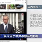 【動画】英国、内閣府担当大臣が中共の隠蔽を批判!ファーウェイとの契約も見直しを [海外]
