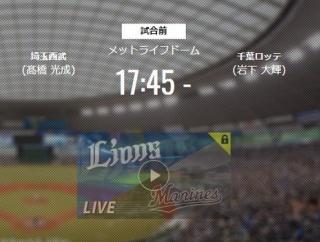 【試合実況】西武スタメン 2番ショート源田(2021.6.18)