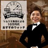 『『ソムリエ魚住による10万円代おすすめウォッチ・2本目』・・・価格別、時計ソムリエによるお勧めウォッチ』の画像
