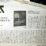 『ありがとう。さようなら。台湾文学翻訳家 天野健太郎さん』の画像