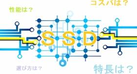 『もうSSDを選ばない理由がない!性能とコスパで考えるおすすめSSD』の画像