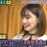『元乃木坂46メンバー、ショックで大号泣・・・』の画像