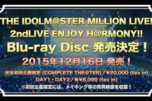 【グリマス】12月16日に2ndライブBDが発売決定!
