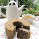 『薬膳スイーツ「胡桃と黒胡麻の黒穀粉シフォンケーキ」試作 「六甲山への遠足」(明日締切り)でお出しします!』の画像