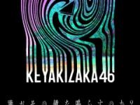 【欅坂46】新たな特設サイトが不穏すぎる件wwwwwwwww