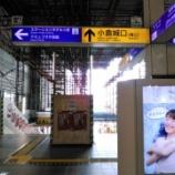 『九州地盤のビジネスホテル「西鉄イン小倉」に宿泊してきました!』の画像