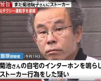 菊池桃子の自宅にまたストーカー 元タクシー運転手・飯塚博光、インターホンを鳴らし逮捕「行ってはいけないとわかっていたが行きたい気持ちの葛藤があった」(画像あり)