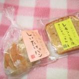 『小田原のお菓子』の画像