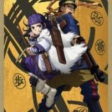 『ゴールデンカムイ 第1巻(初回限定生産版) [Blu-ray]同梱のブックレット』の画像