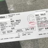 『ANAのビジネスクラスに北京から乗った感想。自分の部屋より快適だった。』の画像