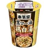 『【コンビニ:カップラーメン】マルちゃん本気盛 黒マー油鶏白湯』の画像
