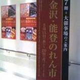 『(福岡)金沢・能登のれん市』の画像