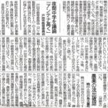 『(埼玉新聞)夜間中学を議論「アンテナ高く」戸田市教育委員会』の画像