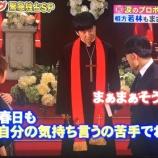 『【超絶キュン】おとこ春日!!感動の嵐!!最高のトウースが出た!!! 』の画像