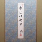 和歌山の茶道教室(表千家)|山下晃輝茶道教室