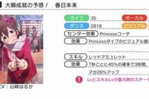 【ミリシタ】イベント『ミリコレ!~MILLIONLIVE COLLECTION~』開催!未来、美希、千鶴のカードが登場!