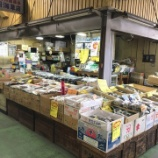 『角田海草店』の画像