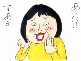 毎日 素甘(すあま)を食べている人