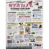 『【6月24日】桜学舎フェスタ夏/開催決定!』の画像