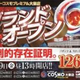 『4/19 SUPER COSMO PREMIUM大東 グランドオープン』の画像