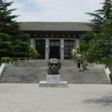 『行った気になる世界遺産 周口店の北京原人遺跡』の画像