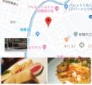 沖縄のおすすめ飲食店を教える