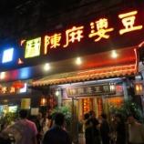 『【その10】成都2泊3日の旅:陳麻婆豆腐 本店』の画像