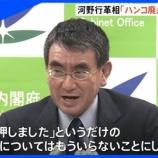 『【老害】ハンコ屋さん、河野太郎にぶちギレ「ハンコがあったから日本は発展してきたんでしょうが!」』の画像