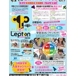 『子ども英語教室Lepton/3月キャンペーンのお知らせ!』の画像