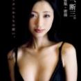 壇蜜(39)さんの「断密、断三」画像、事務所は暗黙の了承