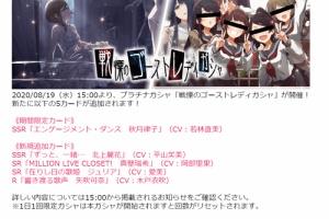 【ミリシタ】本日15時から『戦慄のゴーストレディガシャ』開催!律子、麗花、瑞希、ジュリア、可奈のカードが登場!
