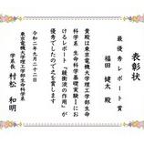『★祝★最優秀レポート賞(その1 令和2年前期) 』の画像