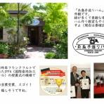 「ソースコ」や「がばいばぁちゃんの飴」のキヨトク公式ブログ