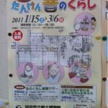 『たんけん昔の暮らし・・・戸田市郷土博物館で開催中』の画像
