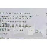 『クラプトン/ベックのチケットが届きました』の画像