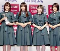 【欅坂46】DIMEトレンド大賞・ベストキャラクター賞を欅坂が受賞!