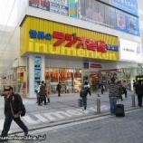 『秋葉原「献血ルーム_(akiba:f)」に行ってみました』の画像